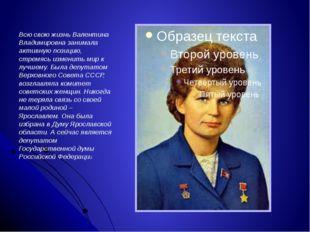 Всю свою жизнь Валентина Владимировна занимала активную позицию, стремясь из