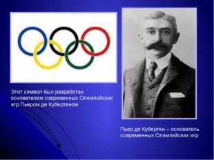 Этот символ был разработан основателем современных Олимпийских игр Пьером де