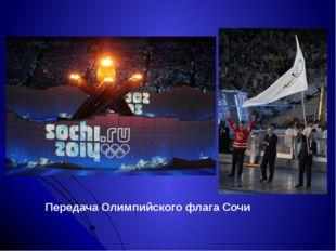 Передача Олимпийского флага Сочи