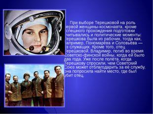 При выборе Терешковой на роль первой женщины-космонавта, кроме успешного про