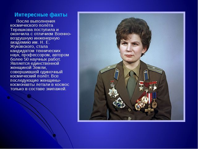 Интересные факты После выполнения космического полёта Терешкова поступила и о...