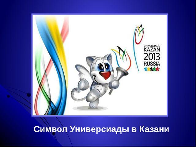 Символ Универсиады в Казани