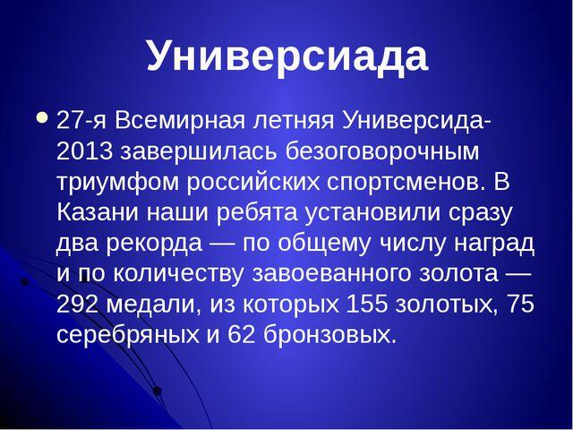 27-я Всемирная летняя Универсида-2013 завершилась безоговорочным триумфом ро...