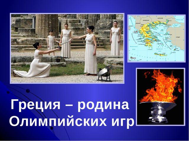 Греция – родина Олимпийских игр