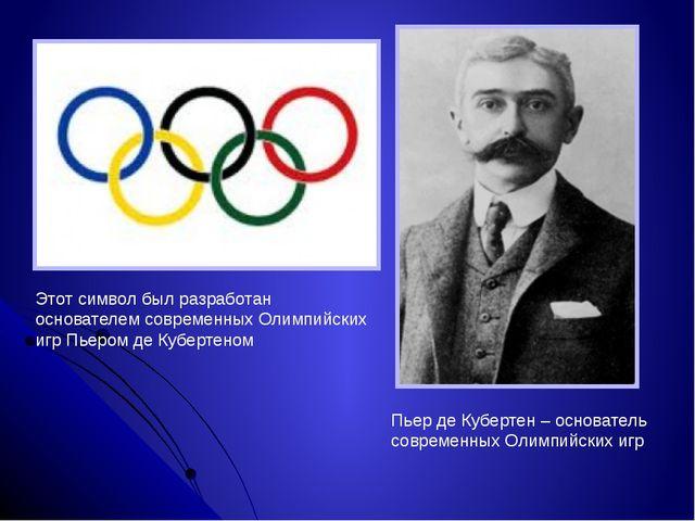 Этот символ был разработан основателем современных Олимпийских игр Пьером де...