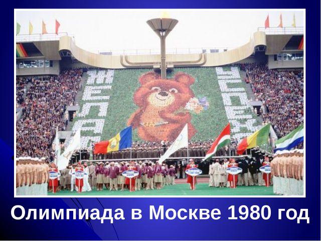 Олимпиада в Москве 1980 год