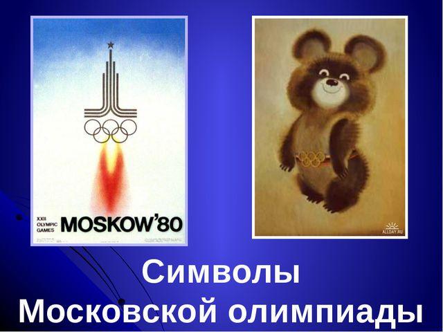 Символы Московской олимпиады