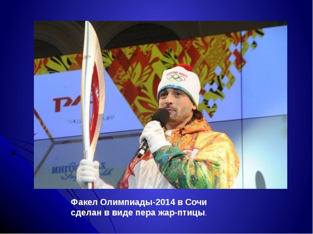 Факел Олимпиады-2014 в Сочи сделан в виде пера жар-птицы.