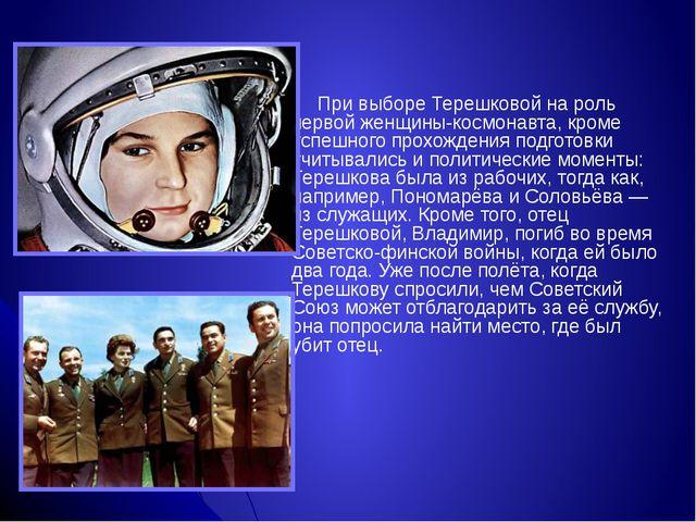 При выборе Терешковой на роль первой женщины-космонавта, кроме успешного про...