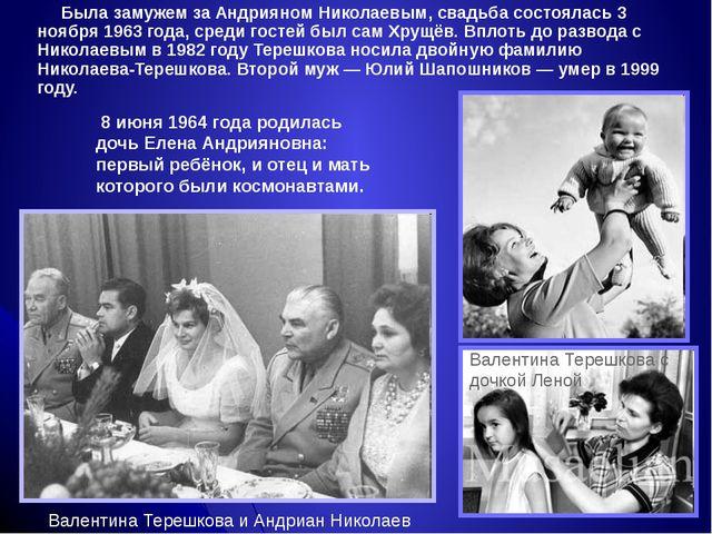 Была замужем за Андрияном Николаевым, свадьба состоялась 3 ноября 1963 года,...