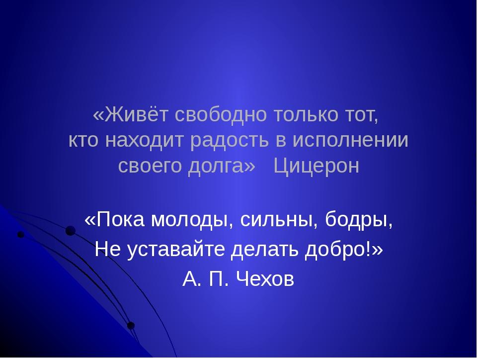 «Живёт свободно только тот, кто находит радость в исполнении своего долга» Ци...