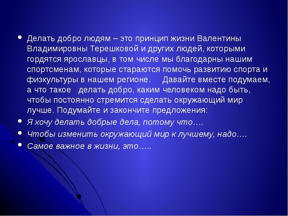Делать добро людям – это принцип жизни Валентины Владимировны Терешковой и д...