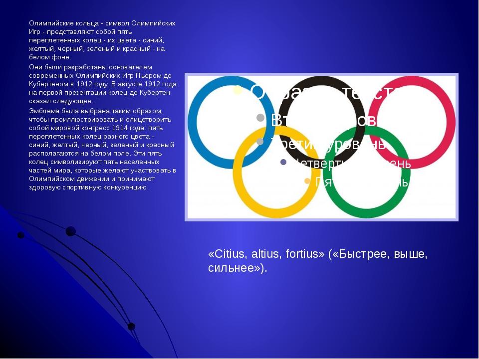 Олимпийские кольца - символ Олимпийских Игр - представляют собой пять перепл...