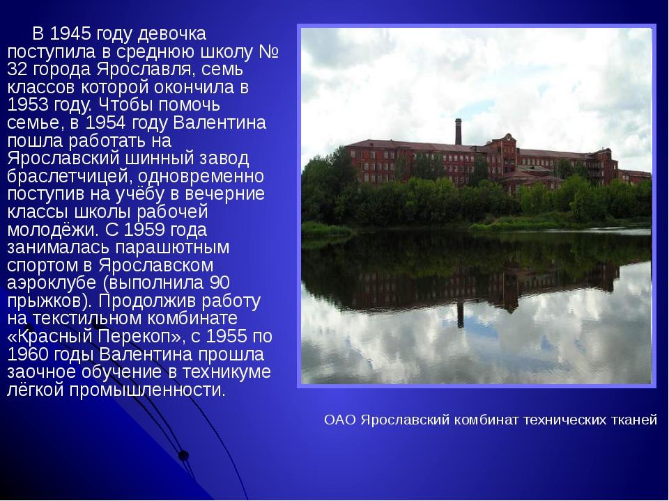 В 1945 году девочка поступила в среднюю школу № 32 города Ярославля, семь кл...