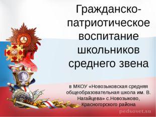 Гражданско-патриотическое воспитание школьников среднего звена  в МКОУ «Новоз