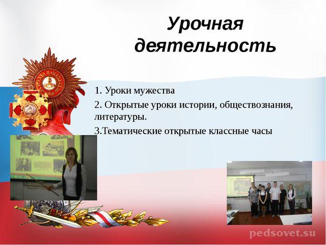 Урочная деятельность  1. Уроки мужества 2. Открытые уроки истории, обществ...