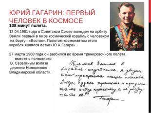ЮРИЙ ГАГАРИН: ПЕРВЫЙ ЧЕЛОВЕК В КОСМОСЕ 108 минут полета. 12.04.1961 года в Со