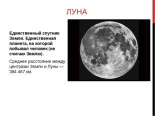 ЛУНА Единственный спутник Земли. Единственная планета, на которой побывал чел