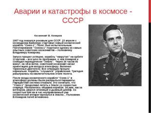 Аварии и катастрофы в космосе - СССР 1967 год оказался роковым для СССР. 23 а