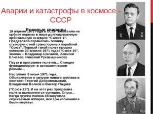19 апреля 1971 года в СССР запустили на орбиту первую в мире долговременную о