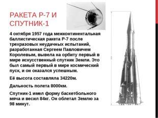 РАКЕТА Р-7 И СПУТНИК-1 4 октября 1957 года межконтинентальная баллистическая