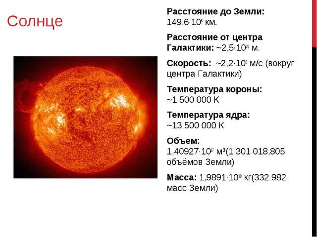 Солнце Расстояние до Земли: 149,6·106км. Расстояние от центра Галактики: ~2,...