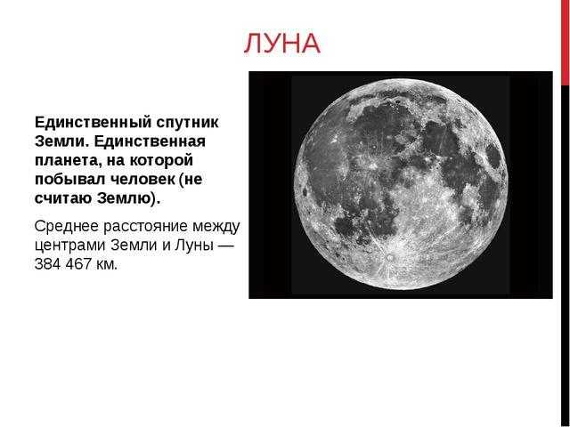 ЛУНА Единственный спутник Земли. Единственная планета, на которой побывал чел...