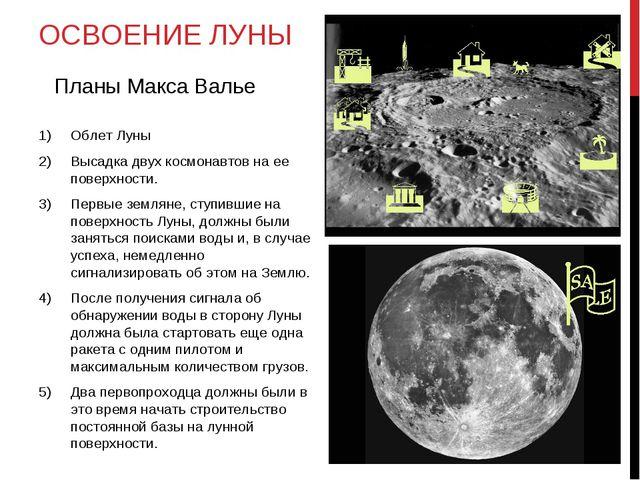 ОСВОЕНИЕ ЛУНЫ Облет Луны Высадка двух космонавтов на ее поверхности. Первые з...