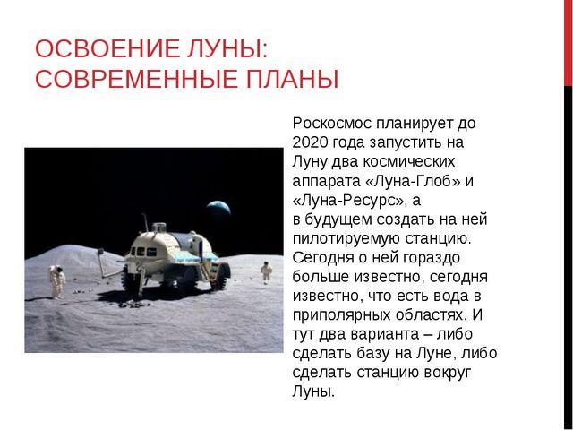 ОСВОЕНИЕ ЛУНЫ: СОВРЕМЕННЫЕ ПЛАНЫ Роскосмос планирует до 2020 года запустить н...