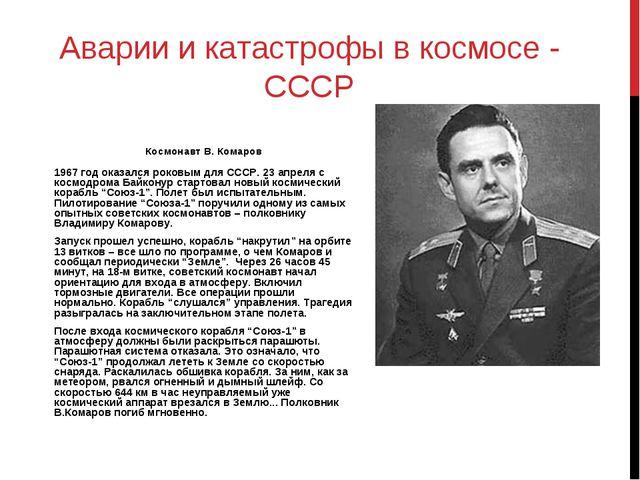Аварии и катастрофы в космосе - СССР 1967 год оказался роковым для СССР. 23 а...