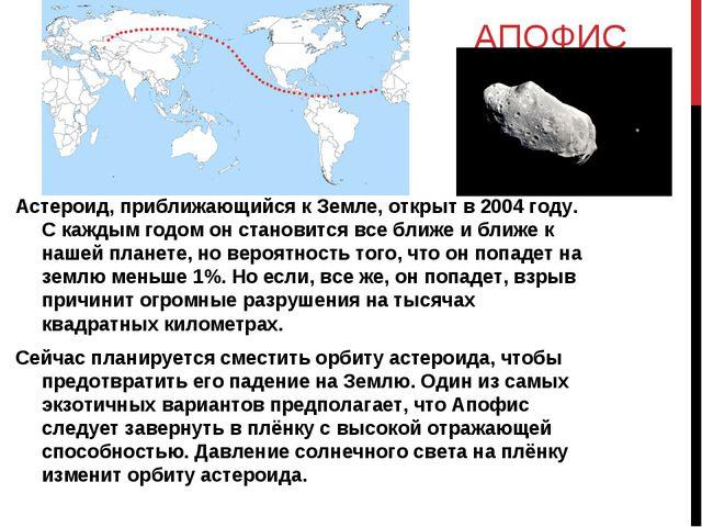 АПОФИС Астероид, приближающийся к Земле, открыт в 2004 году. С каждым годом о...