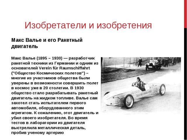 Изобретатели и изобретения Макс Валье и его Ракетный двигатель Макс Валье (18...