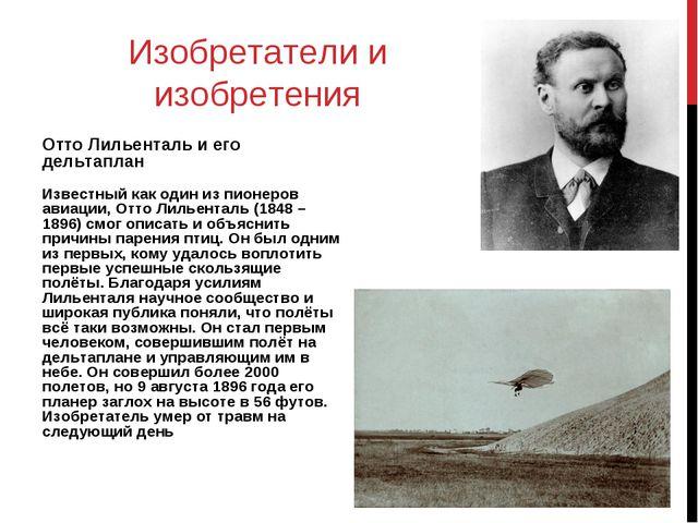Изобретатели и изобретения Отто Лильенталь и его дельтаплан Известный как оди...