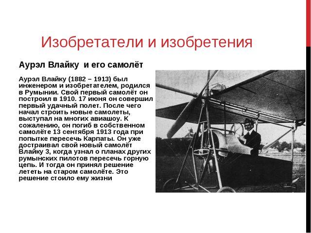 Изобретатели и изобретения Аурэл Влайку и его самолёт Аурэл Влайку (1882 – 1...