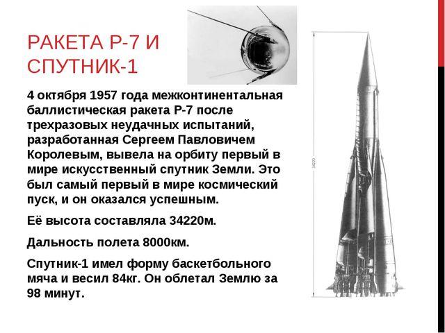 РАКЕТА Р-7 И СПУТНИК-1 4 октября 1957 года межконтинентальная баллистическая...