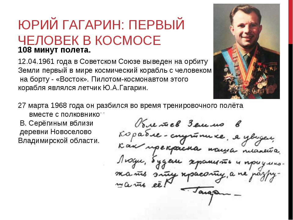 ЮРИЙ ГАГАРИН: ПЕРВЫЙ ЧЕЛОВЕК В КОСМОСЕ 108 минут полета. 12.04.1961 года в Со...