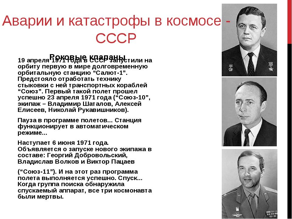 19 апреля 1971 года в СССР запустили на орбиту первую в мире долговременную о...