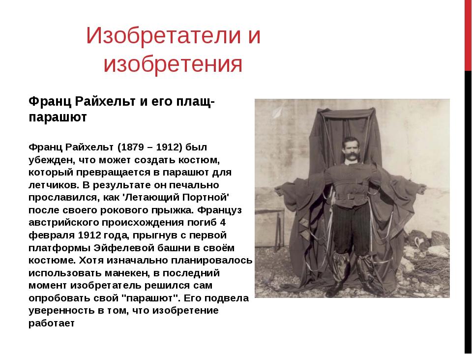 Изобретатели и изобретения Франц Райхельт и его плащ-парашют Франц Райхельт (...