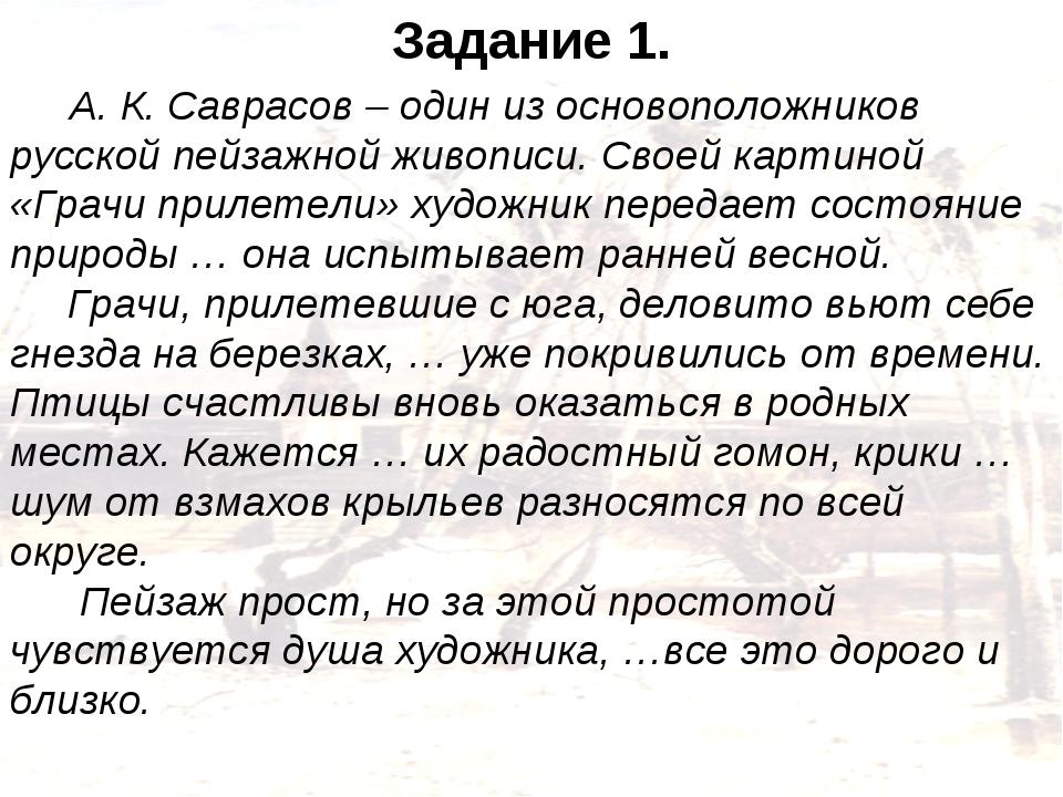 А. К. Саврасов – один из основоположников русской пейзажной живописи. Своей...
