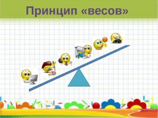 Принцип «весов»