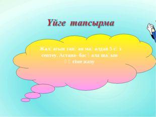 Жалғасын тапқан мақалдан 5 сөз септеу. Астана- бас қала шағын әңгіме жазу