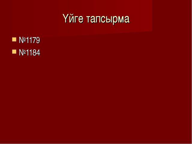 Үйге тапсырма №1179 №1184