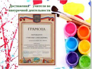 текст слайда Достижения учителя во внеурочной деятельности