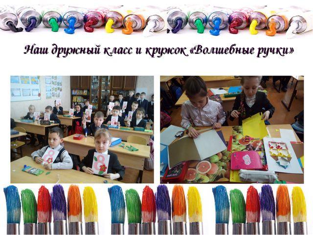 Наш дружный класс и кружок «Волшебные ручки»