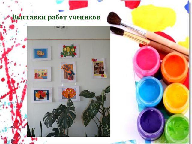 тек Выставки работ учеников