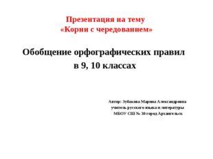 Презентация на тему «Корни с чередованием» Обобщение орфографических правил в