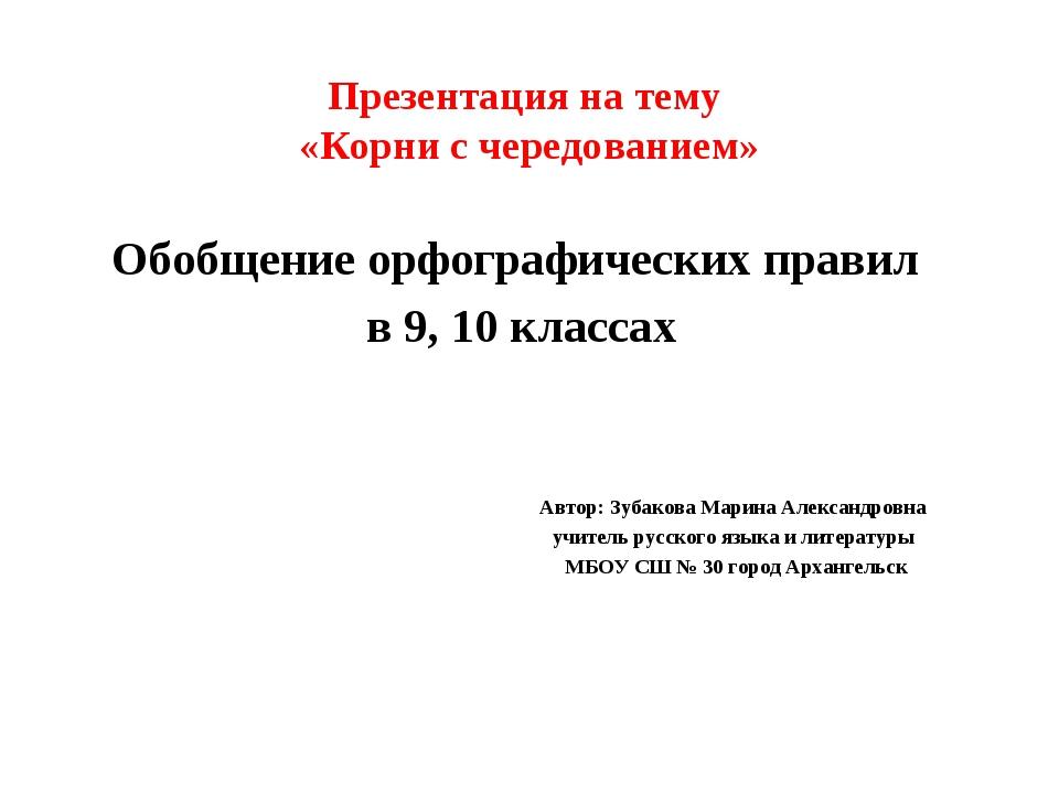 Презентация на тему «Корни с чередованием» Обобщение орфографических правил в...