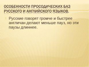 Русские говорят громче и быстрее англичан делают меньше пауз, но эти паузы дл