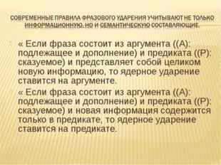 « Если фраза состоит из аргумента ((А): подлежащее и дополнение) и предиката
