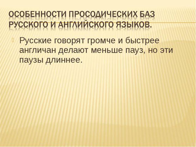 Русские говорят громче и быстрее англичан делают меньше пауз, но эти паузы дл...